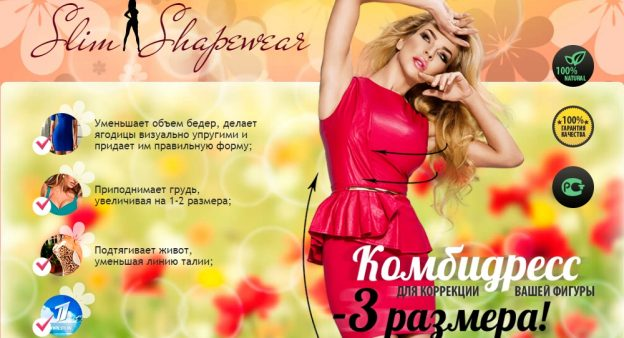 slim shapewear фото 0