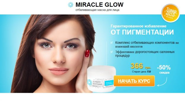 miracle glow фото 0
